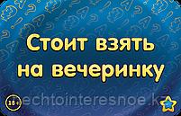 Соображарий Улетная Вечеринка, фото 2