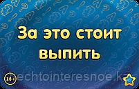 Соображарий Улетная Вечеринка, фото 3