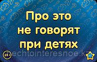 Соображарий Улетная Вечеринка, фото 4