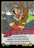 Эпичные схватки боевых магов: Месиво на грибучем болоте, фото 5