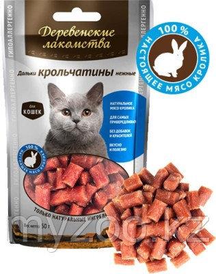 Деревенские Лакомства, Дольки крольчатины нежные для кошек, 45гр.