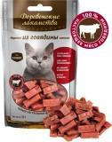 Деревенские Лакомства, Нарезка из говядины нежная для кошек, 45гр.