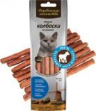 Деревенские лакомства, Мясные колбаски из ягненка для кошек, уп. 45гр