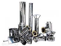 Нержавеющие трубы дымохода и комплектующие