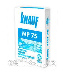 Штукатурный смесь-Кнауф-МП75  30кг