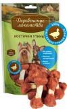 Деревенские лакомства для собак мини-пород: косточки утиные 55гр