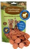 Деревенские Лакомства для собак мини-пород: медальоны из ягненка 55гр.