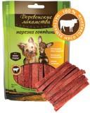 Деревенские Лакомства для собак мини-пород: нарезка говядины,  55гр.