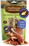 Деревенские лакомства для собак мини-пород, Уши кроличьи с мясом ягненка, 55гр.