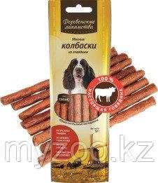 Деревенские лакомства, Мясные колбаски из говядины для собак, уп. 45гр