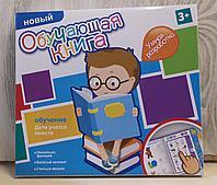Интерактивная обучающая книга