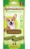 Зубочистики с авокадо, лакомство для средних пород собак