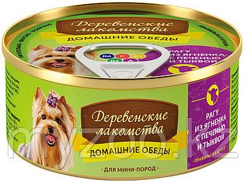 Деревенские лакомства консервы для собак мелких пород  ягненок печень тыква100 гр
