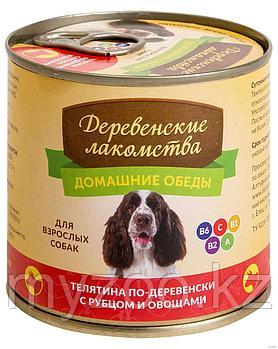 Деревенские лакомства консервы для собак  телятина рубец овощи240 гр