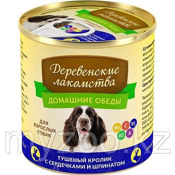 Деревенские лакомства консервы для собак  кролик сердечки шпинат 240гр
