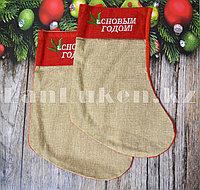 """Новогодний чулок для конфет, рождественский носок, носок для подарков """"С новым годом!"""" (цвет мешковины)"""