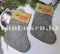 """Новогодний чулок для конфет, рождественский носок, носок для подарков """"С новым годом!"""" (цвет серой мешковины)"""
