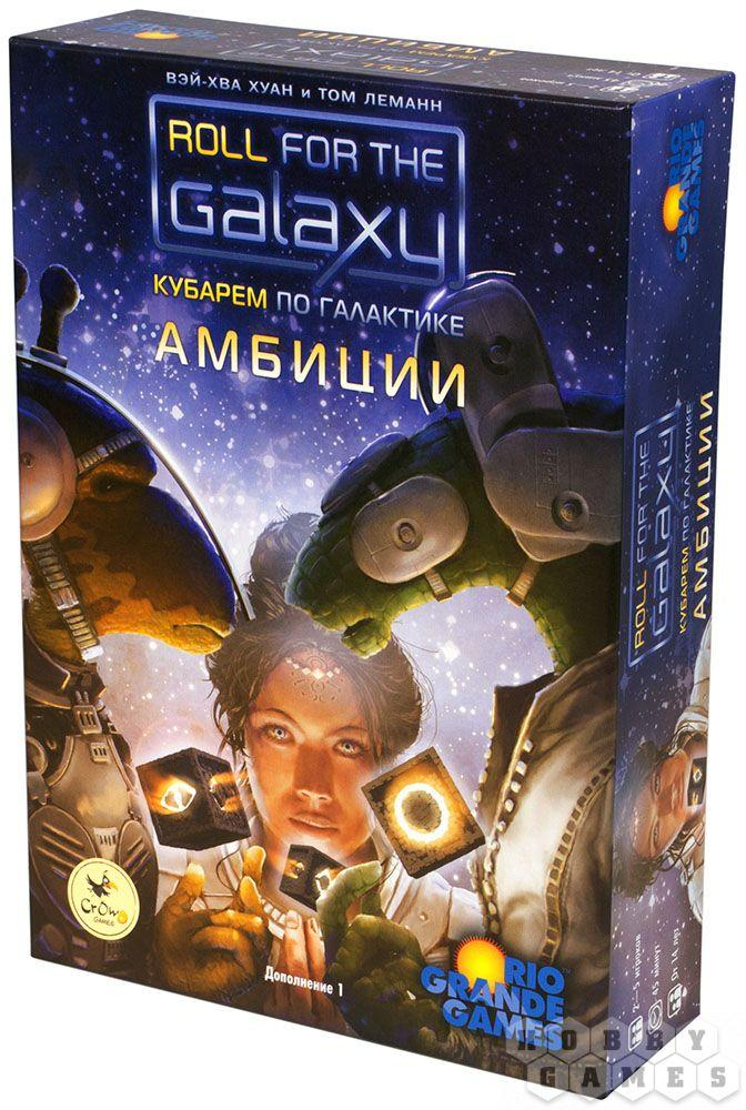 Настольная игра: Кубарем по галактике. Амбиции