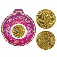"Монета знак зодиака ""Весы"""