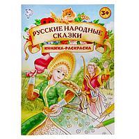 Раскраска «Русские народные сказки», формат А4
