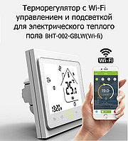 Терморегулятор с Wi-Fi управлением и подсветкой для электро отопления и теплого пола