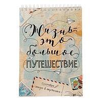 """Скетчбук на гребне """"Жизнь - это большое путешествие"""", А5, 40 листов, фото 1"""