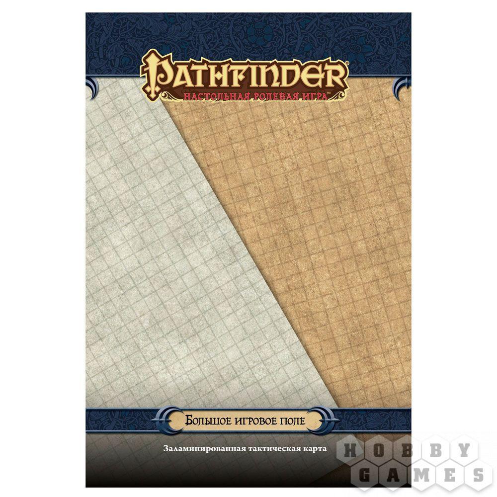 Pathfinder: Большое игровое поле