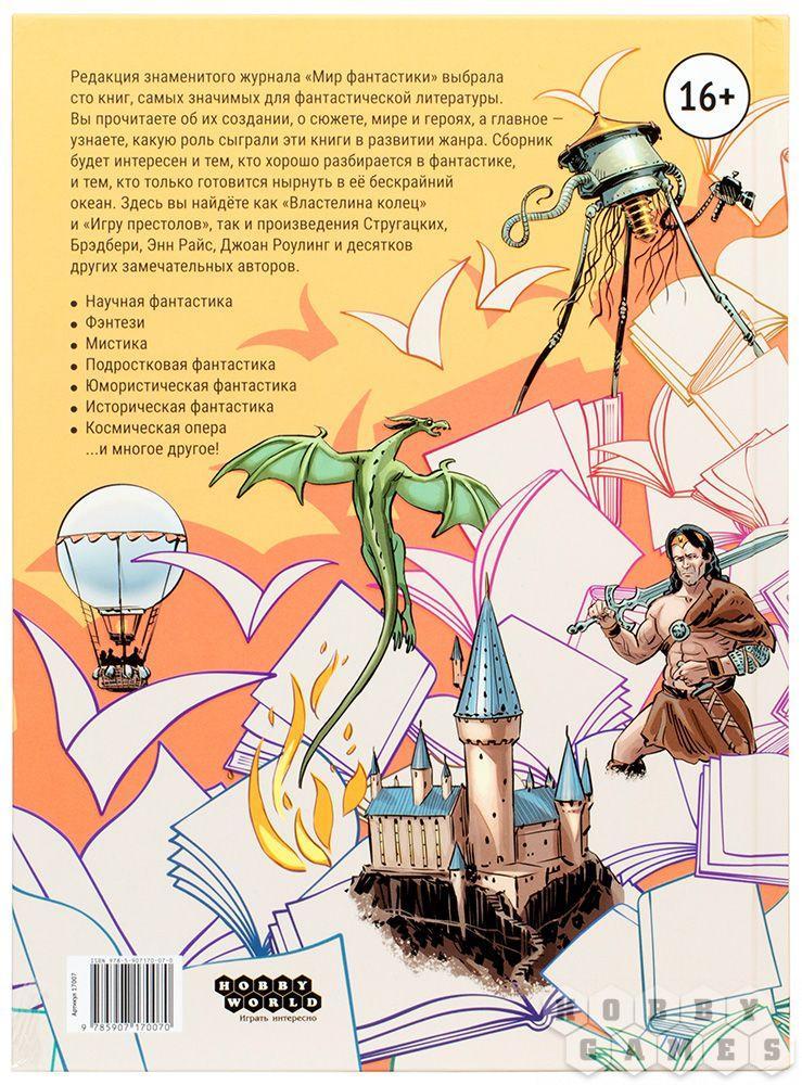 Мир Фантастики Спецвыпуск №1 - фото 2