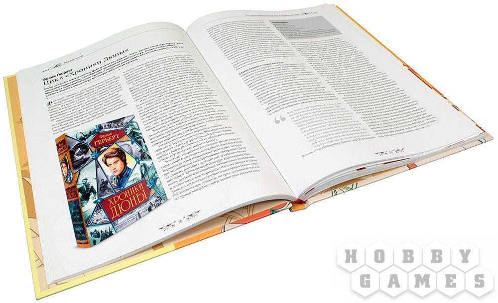 Мир Фантастики Спецвыпуск №1 - фото 3