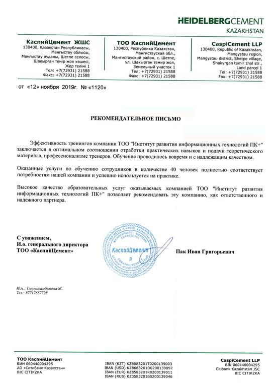 Корпоративное обучение сотрудников, за ноябрь 2019г.