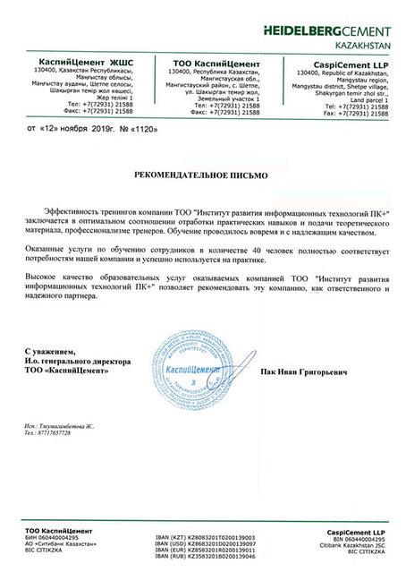 Корпоративное обучение сотрудников, за ноябрь 2019г. -1