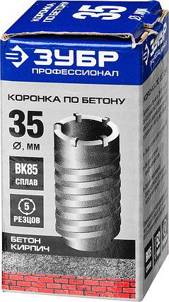 "Коронка по бетону ЗУБР ""ПРОФЕССИОНАЛ"" без державки, 35 мм, резьбовая посадка коронки М22, фото 2"