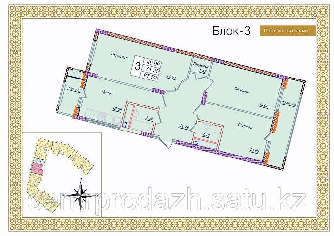 3 комнатная квартира в ЖК Бухар Жырау De Lux  87.52 м²