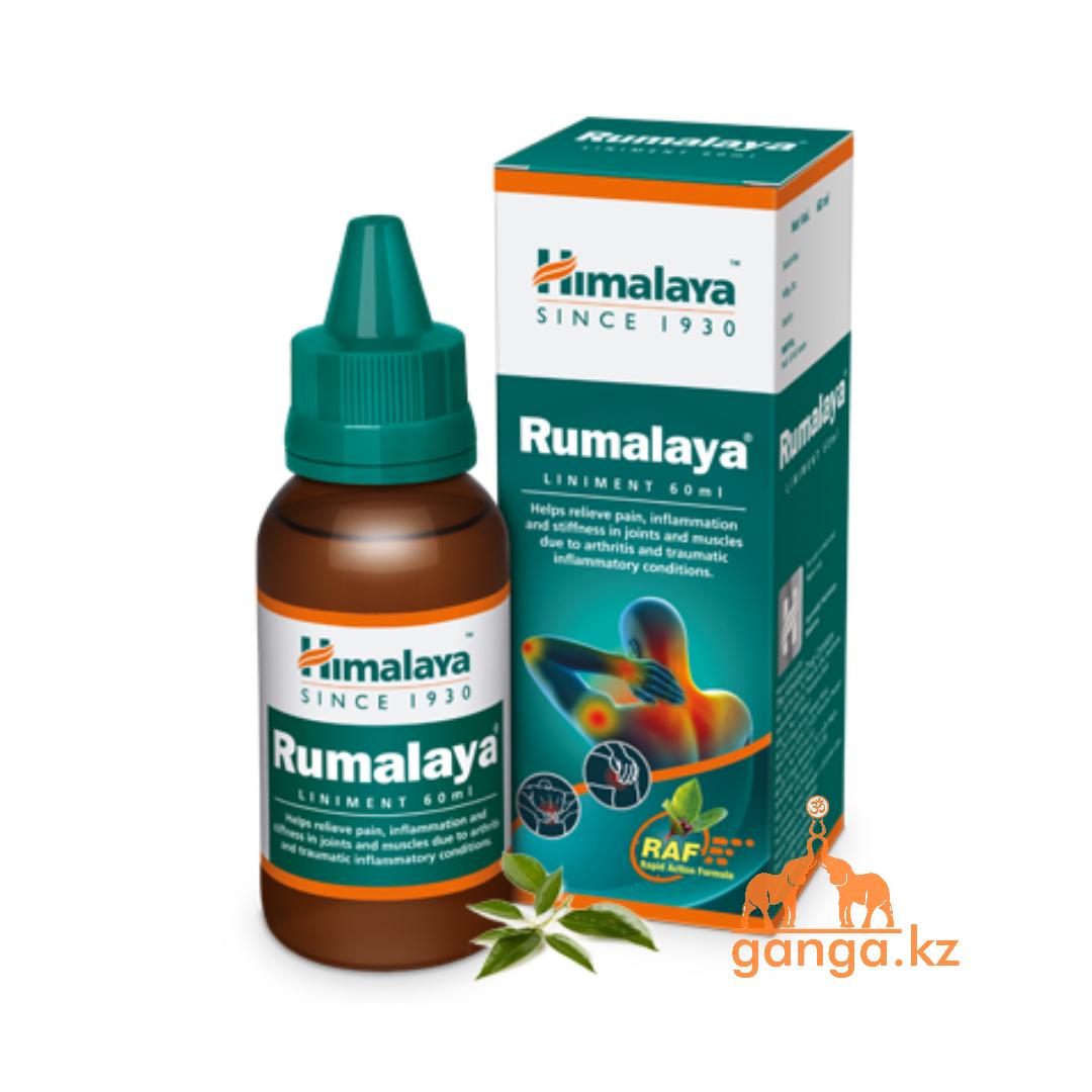 Румалая жидкая мазь для суставов и мышц (Rumalaya Liniment HIMALAYA), 60 мл
