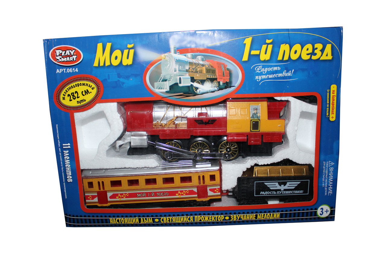 Мой первый поезд 0614