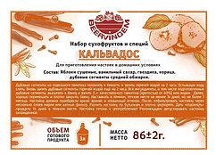 """Набор сухофруктов и специй """"Кальвадос"""", 86 г"""