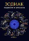 """Подвеска-созвездие """"Рак"""", фото 4"""