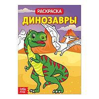 Раскраска «Динозавры», 20 стр.