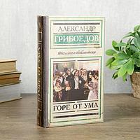 """Сейф шкатулка книга """"Горе от ума"""" 21х13х5 см   3955881, фото 1"""