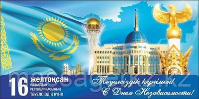 Поздравление с Днем Независимости