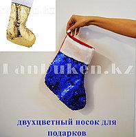 Новогодний чулок для конфет, рождественский носок, носок для подарков (пайетки: синий и золотой)