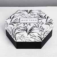 Коробка складная «Только для тебя», 15 × 13 × 6 см