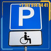 Оборудование стоянки для инвалидов