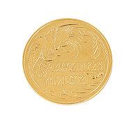 """Сувенир монета """"На счастье и удачу"""" Златоуст"""