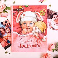 Смешбук детский «Мой сладуся» [ФА4, 46 страниц] (Для девочек)