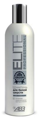 Elite Professional, Элит Профэшнл, Шампунь для белой шерсти собак и кошек, 270мл.