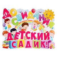 Плакат 'До свидания, детский садик!' весёлые дети, А2 (комплект из 4 шт.)