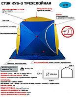 Зимняя палатка СТЭК куб-3 пр-во Россия, фото 1