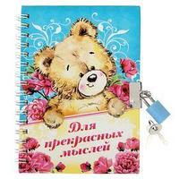 Записная книжка на замочке 'Для прекрасных мыслей', 50 листов, А6