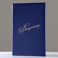 Папка адресная 'Выпускнику' бумвинил, мягкая, синяя, А4